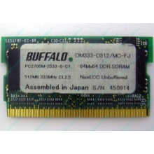 BUFFALO DM333-D512/MC-FJ 512MB DDR microDIMM 172pin (Электросталь)