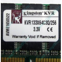 Память 256Mb DIMM Kingston KVR133X64C3Q/256 SDRAM 168-pin 133MHz 3.3 V (Электросталь)